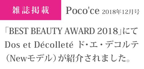 Poco'ce 2018年12月号「BEST BEAUTY AWARD 2018」にてDos et Decollete ド・エ・デコルテ(Newモデル)が紹介されました。