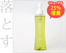 フロムCO2 クレンジングオイル